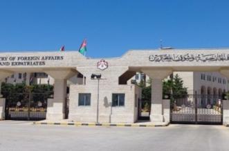 الأردن: هجوم جدة انتهاك صارخ وخرق للقوانين والأعراف الدولية - المواطن