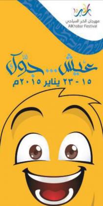 الخبر تطلق مهرجانها السياحي في اجازة منتصف العام الدراسي  (1)