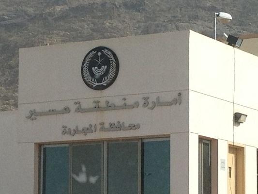 إمارة عسير - محافظة المجارده