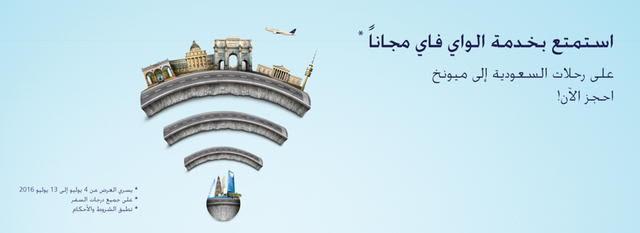 الخطوط السعودية 1