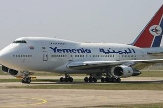 الخطوط اليمنية طيران