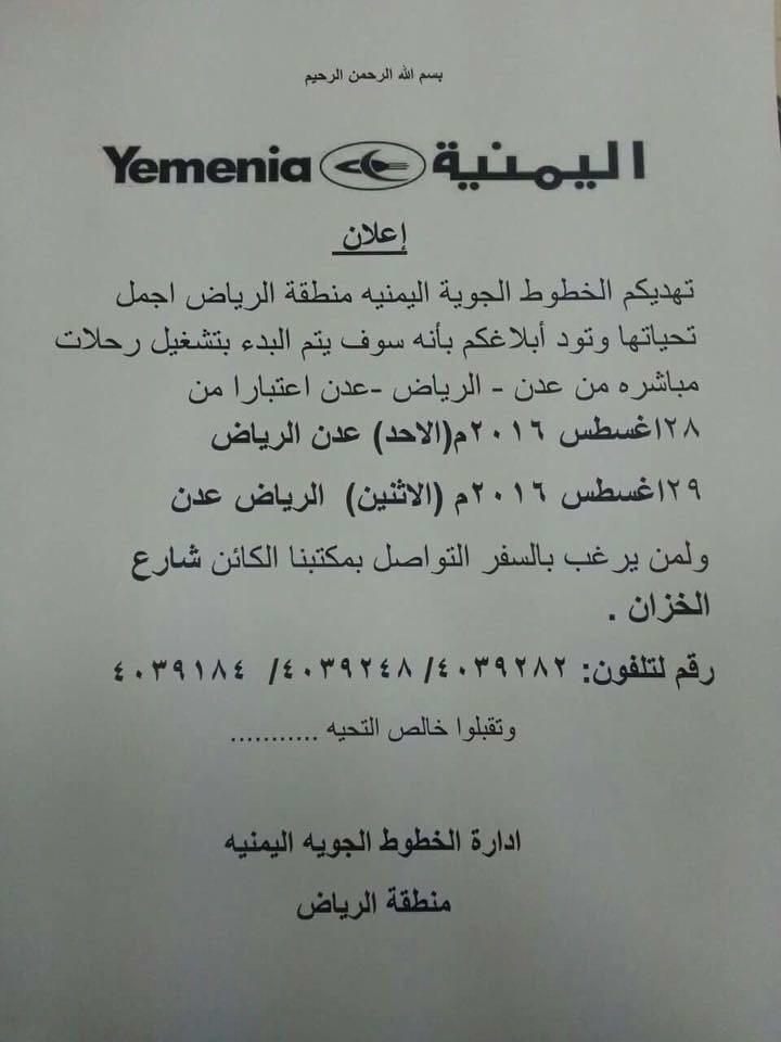 الخطوط اليمنية