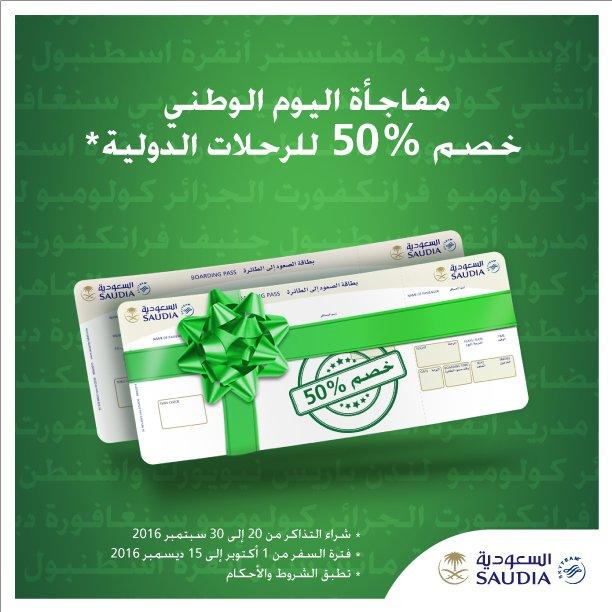 الخطوط السعودية تخفيض التذاكر