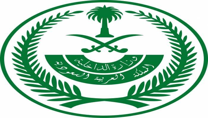 الداخلية-السعودية