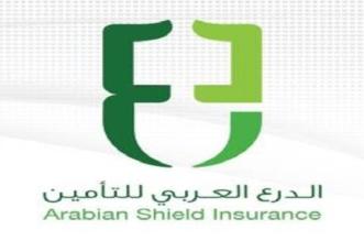 الدرع العربي توصي بزيادة رأس مال الشركة 100 مليون عن طريق منح أسهم - المواطن