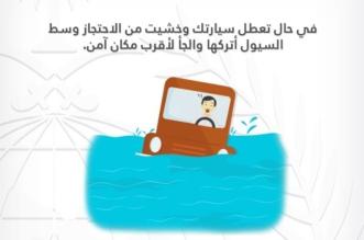 a252ac13e رسالة مهمة من الدفاع المدني للنجاة من أخطار السيول
