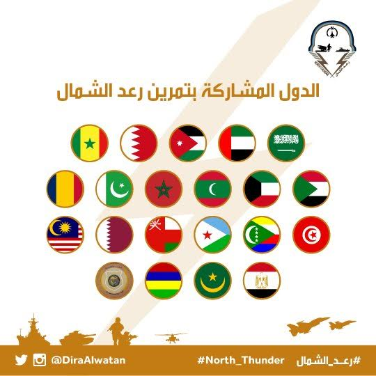 الدول المشاركة - رعد الشمال