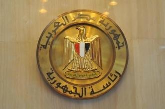 الرئاسة المصرية