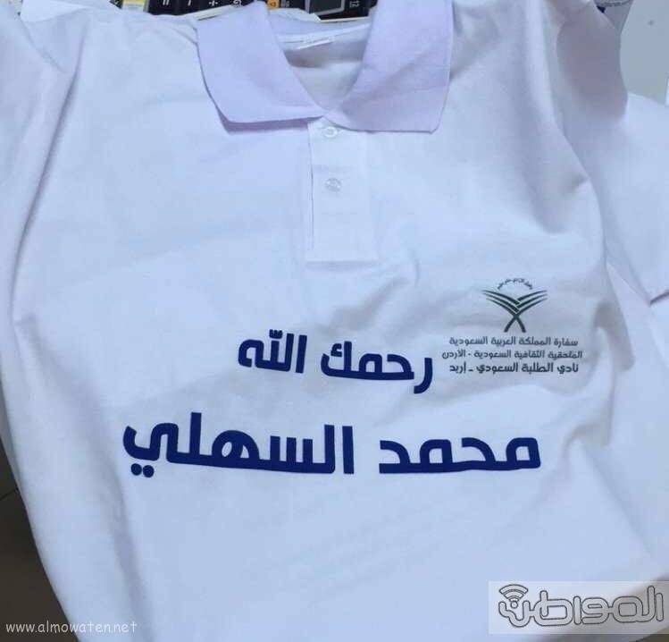 الربو يقتل السهلي وجامعة أردنية تمنحه شهادة الطب الفخرية (1)