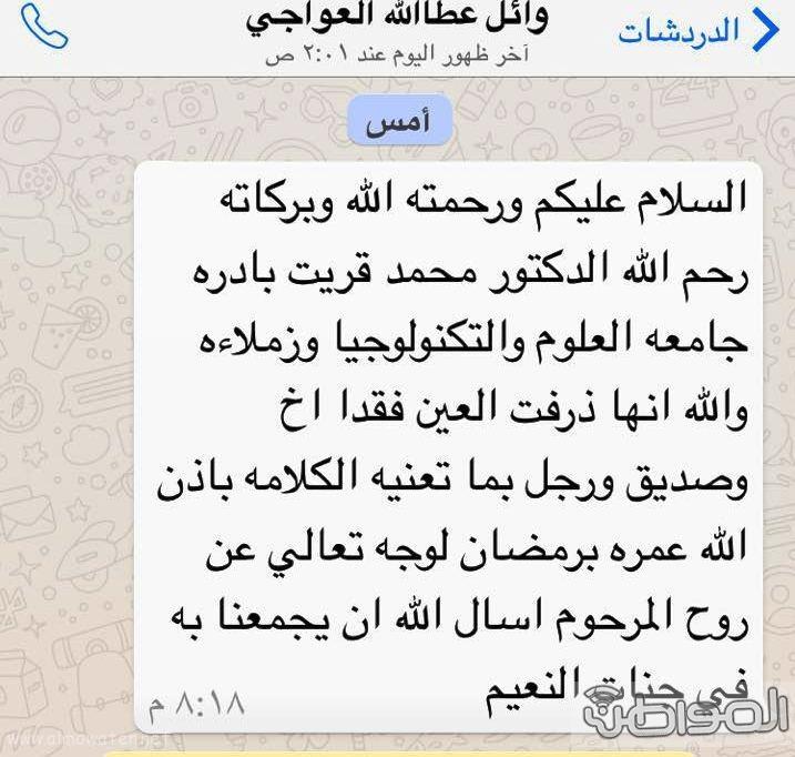 الربو يقتل السهلي وجامعة أردنية تمنحه شهادة الطب الفخرية (216150993) 