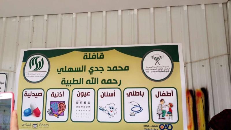 الربو يقتل السهلي وجامعة أردنية تمنحه شهادة الطب الفخرية (216150994) 