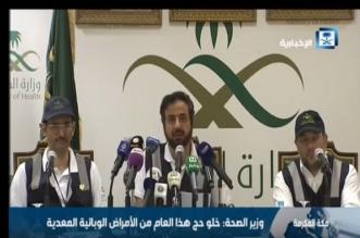 بالفيديو.. الربيعة يعلن خلو الحج من الأوبئة والأمراض المعدية - المواطن
