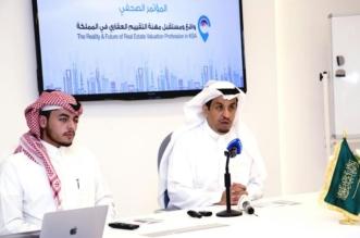 """الرياض تستضيف """"تقييم"""" لتحديد أسعار ومستقبل سوق العقارات في المملكة - المواطن"""