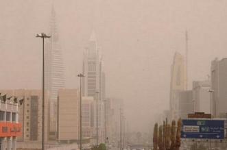 الرياض غبار
