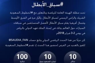 الخطوط السعودية تحفز جمهور سباق السيارات بتجربة الصعود مع الأبطال - المواطن