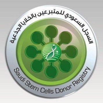 السجل السعودي للخلايا الجذعية