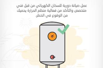 98ec57a3e نصيحة للوقاية من أخطار سخانات المياه
