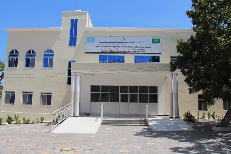 """""""السعودية"""" تُنشئ مركزاً لغسيل الكلى في """"الصومال"""" بـ 6 ملايين ريالا"""