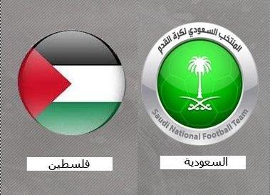 السعودية-فلسطين