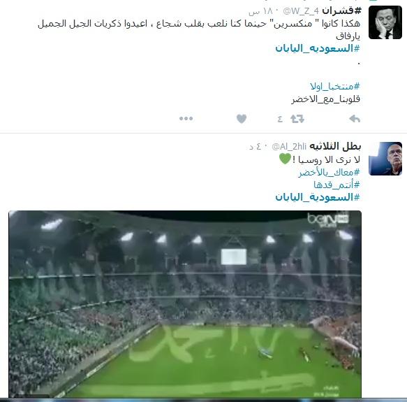السعودية واليابان 1