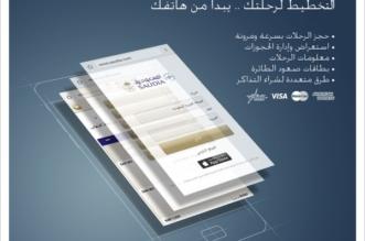 الخطوط السعودية تسمح بإصدار بطاقات الصعود قبل الرحلة ب ٤٨ ساعة - المواطن