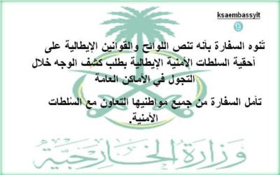 السفارة السعودية بايطاليا
