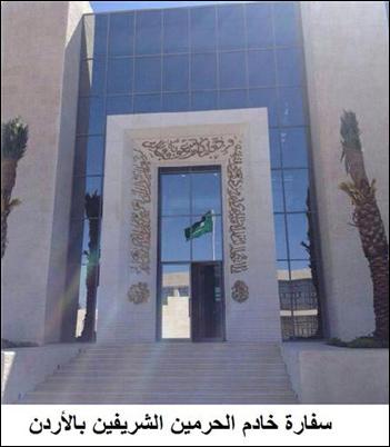 السفارة السعودية في الأردن