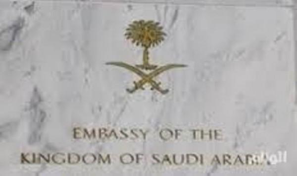السفاره السعوديه بتركيا
