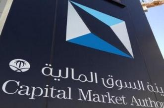 السوق المالية تسمح بفتح الحسابات الاستثمارية إلكترونياً - المواطن