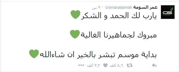 تغريدة عمر السومة