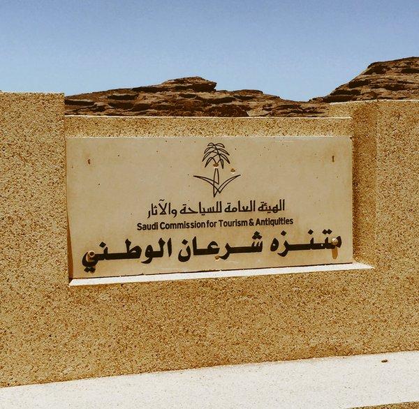 السياحة  تطرح ثلاثة مواقع استثمارية جديدة في العلا والطائف ونجران