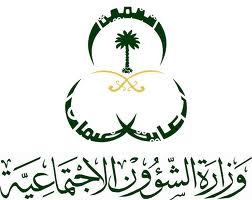 """تعيين """"البقمي"""" مديراً عاماً لتقنية المعلومات بوزارة الشؤون الاجتماعية بالرابعة عشر - المواطن"""