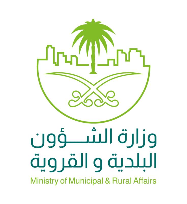 الشؤون البلدية تطلق برنامج التحول البلدي (5)