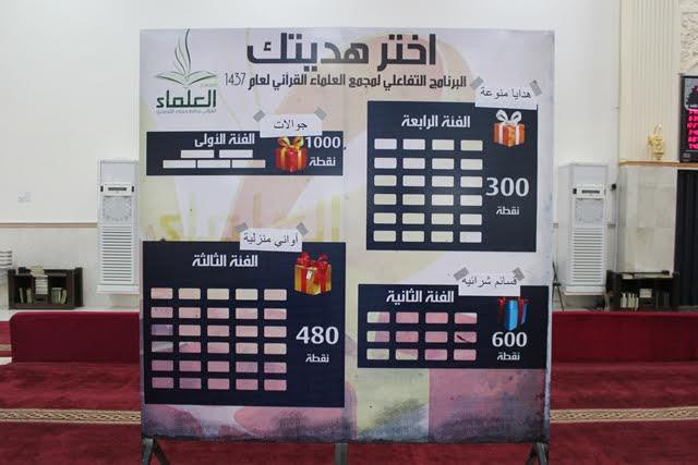 الشبيب والسميري يتفقدان حلقات مجمع العلماء التعليمي ويكرمان منسوبيه10