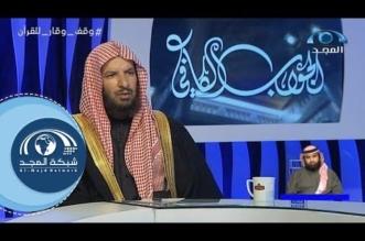 بالفيديو.. هكذا نصح الشيخ الشثري المتكلفين في إقامة العزاء - المواطن
