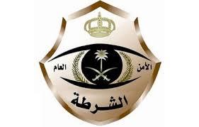 الشرطة الأمن العام