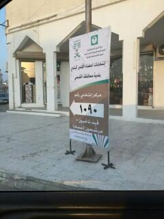 #الشرقية: 2121 ناخباً وناخبة في أول 3 أيام - المواطن