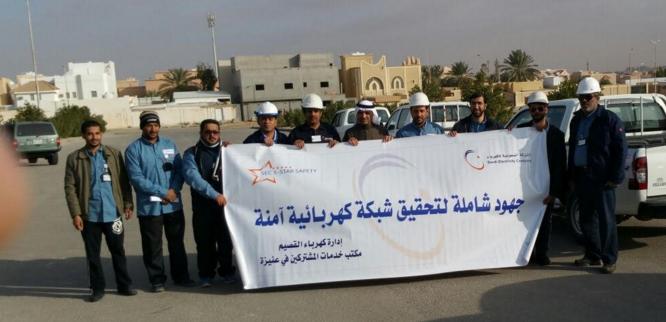 الشركة السعودية للكهرباء3