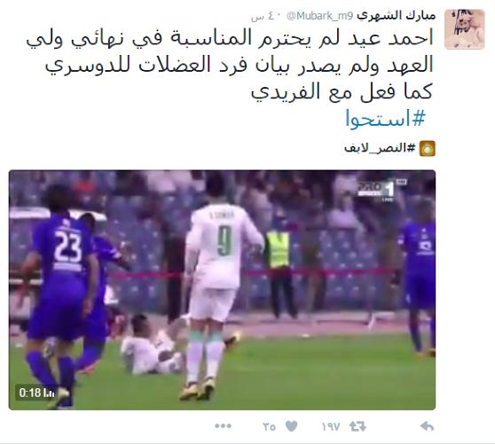 الشهري يفتح النار على اتحاد الكرة بسبب أحمد الفريدي (1)