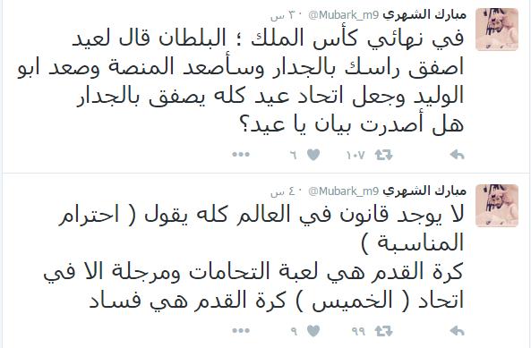 الشهري يفتح النار على اتحاد الكرة بسبب أحمد الفريدي (291717445) 