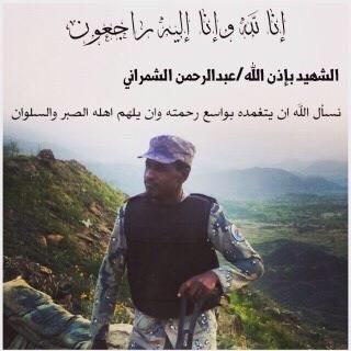 الشهيد-عبدالرحمن-الشمراني