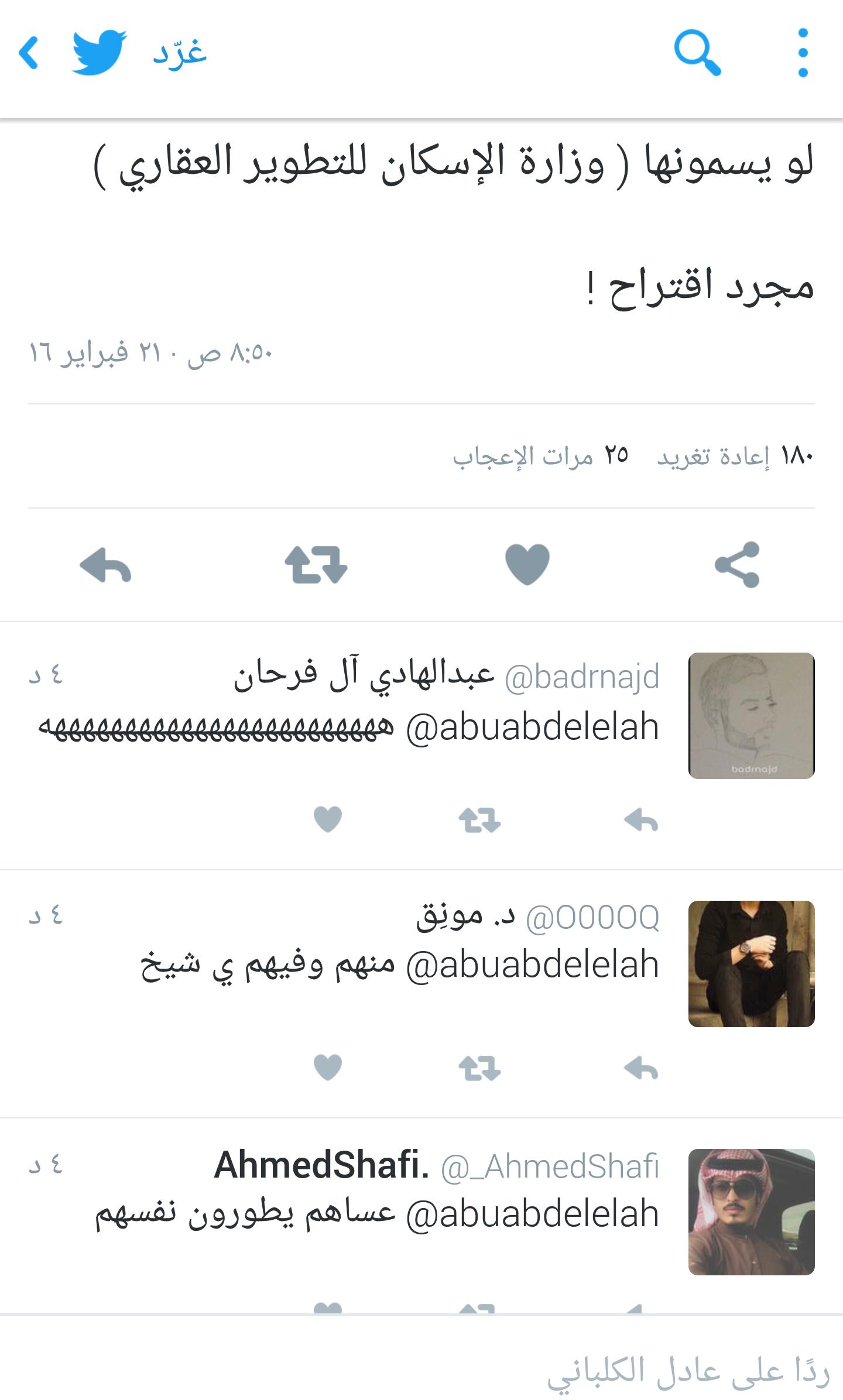 الشيخ الكلباني يقترح بتغيير وزارة الاسكان