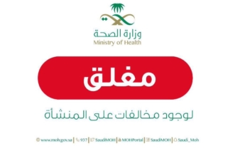 3 مخالفات توقف نشاط مركز فحص العمالة في عسير - المواطن