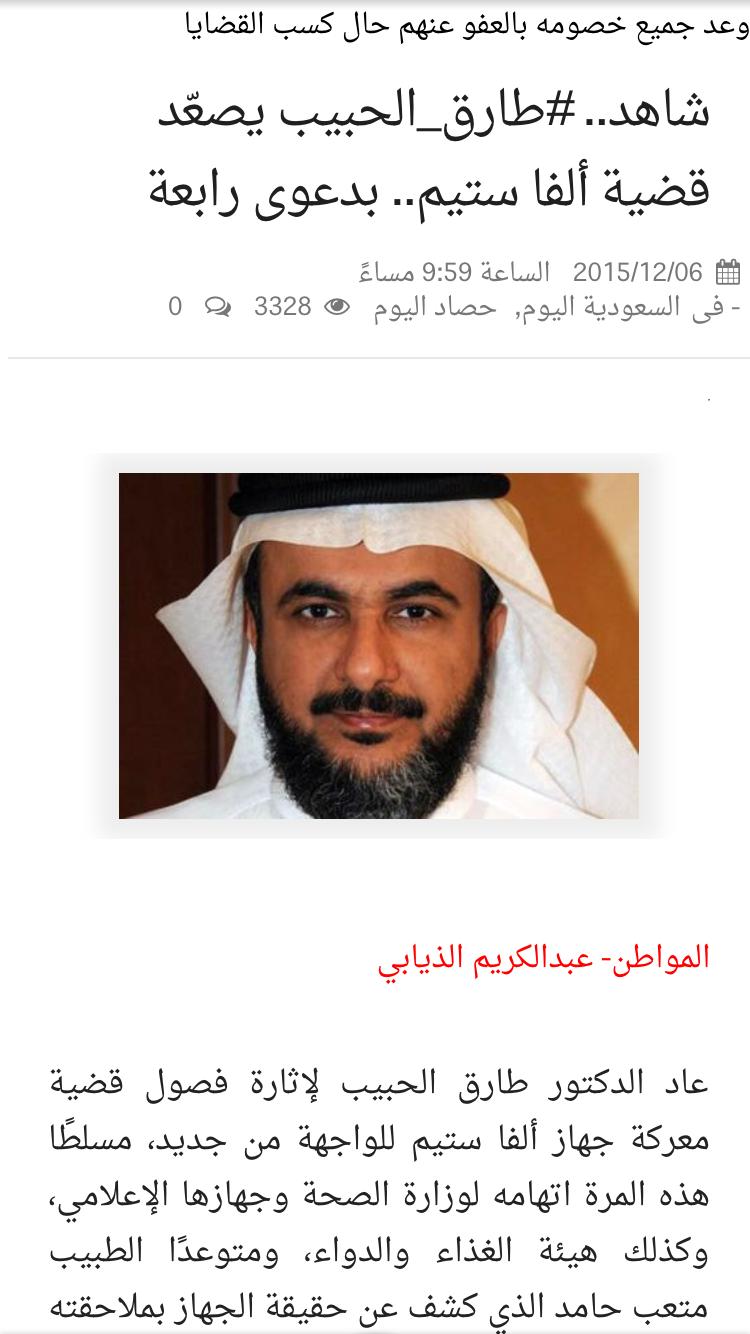 #الصحة في رد تلقته المواطن ندعو متضرري ألفا ستيم للتقدم بشكاواهم للمديريات