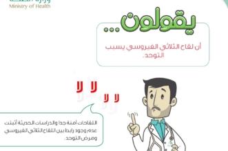 هل هناك علاقة بين اللقاح الثلاثي الفيروسي ومرض التوحد؟ - المواطن