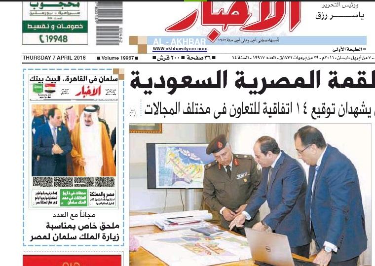 الصحف المصرية تحتفي بزيارة الملك سلمان باعداد تذكارية (1)