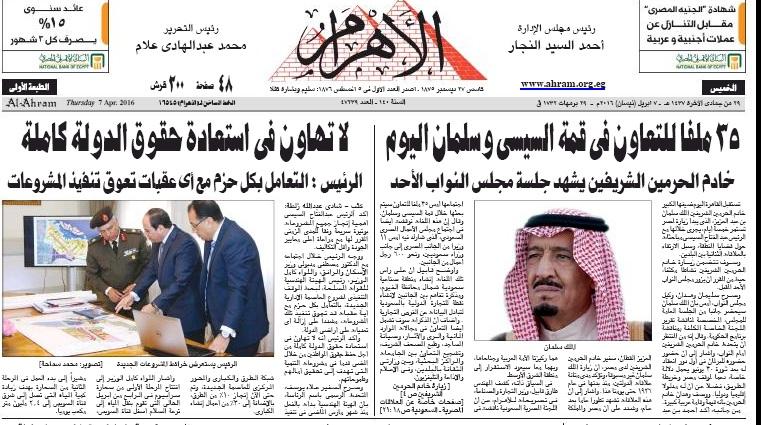 الصحف المصرية تحتفي بزيارة الملك سلمان باعداد تذكارية (2)