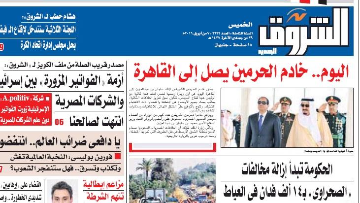 الصحف المصرية تحتفي بزيارة الملك سلمان باعداد تذكارية (3)