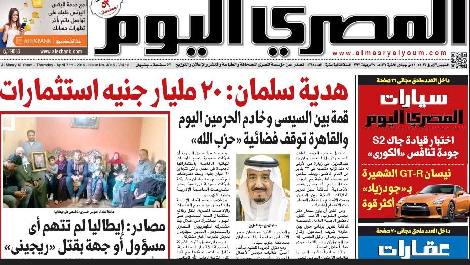 الصحف المصرية تحتفي بزيارة الملك سلمان باعداد تذكارية (4)
