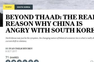 منظومة ثاد سبب الخلاف الأبرز بين الصين وكوريا الجنوبية - المواطن